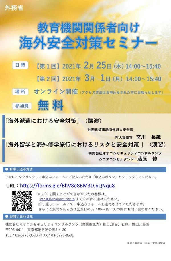 外務省、教育機関向け「海外安全対策セミナー」2/25・3/1   教育業界 ...