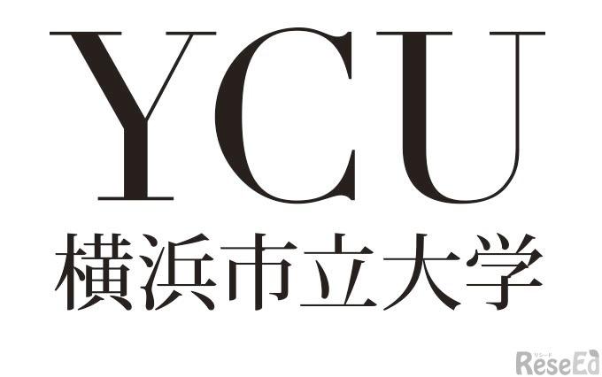 横浜 市立 大学 国際 商学部