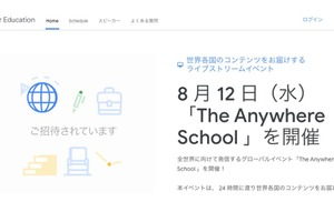 Google教育グローバルイベント「The Anywhere School」8/12