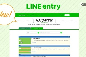 LINE entry、教員向けプログラミング教育の出前授業受付スタート 画像