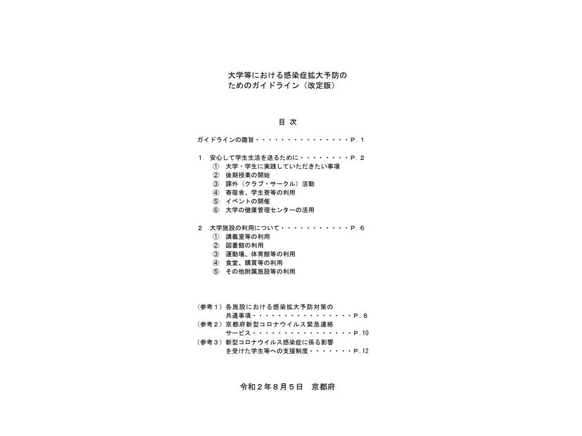 府 新型 コロナ 京都