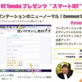 "GT Tanakaプレゼンツ""スマートICT""「Comment Screen」"