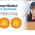 Smart Habit for School