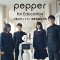 「Pepper for Education」スローガン