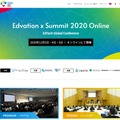 Edvation x Summit 2020 Online