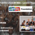 「Lenovo Foundation」の活動