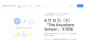 Google for Education「The Anywhere School」