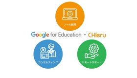 Google for Education技術支援サービス