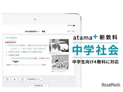 アタマ プラス web