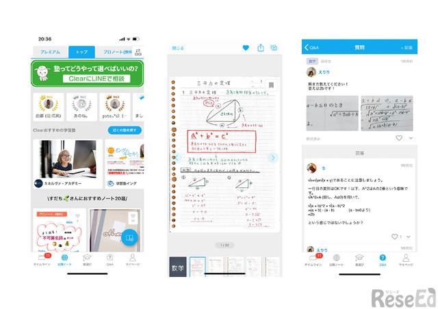 ユーザーのノートイメージ。楽しく学習しながら学ぶ力もつくことで、多くの中高生の支持を得ている