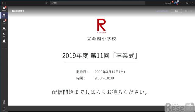 ライブ配信開始前のTeamsオンラインイベント画面