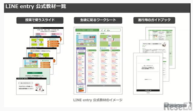 「LINE entry」公式教材