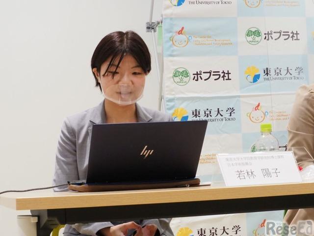 東京大学大学院教育学研究科博士課程/日本学術振興会 若林陽子氏