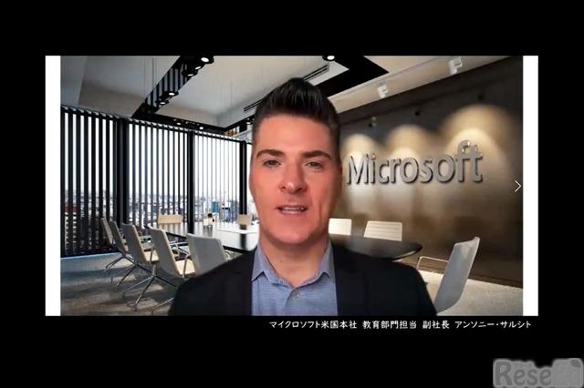 マイクロソフト米国本社副社長のアンソニー・サルシト氏