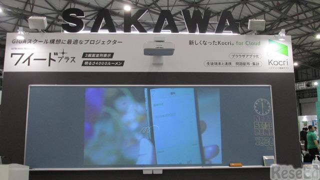 「ワイードプラス」は2画面並列表示で教室の板書も生きる(サカワ)