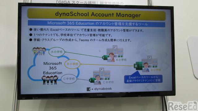 「dynaSchool Account Manager」でアカウント管理(Dynabook)