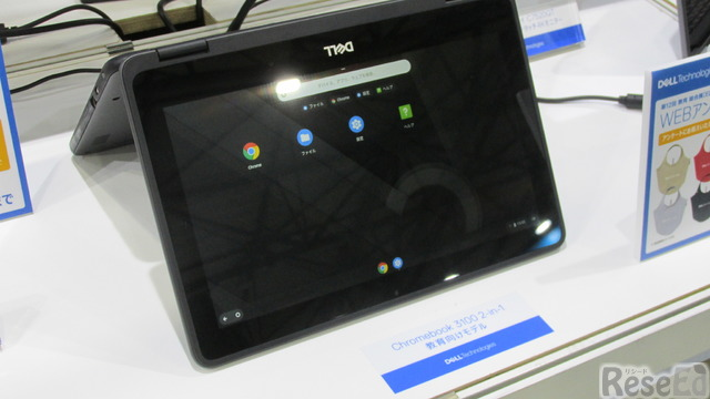 Chromebook 3100 2-in-1(デル・テクノロジーズ)