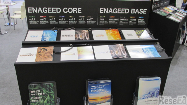 「ENAGEED CORE」と「ENAGEED BASE」(エナジード)