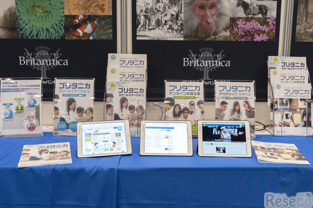 ブリタニカ・ジャパンの3つのオンラインデジタル教材