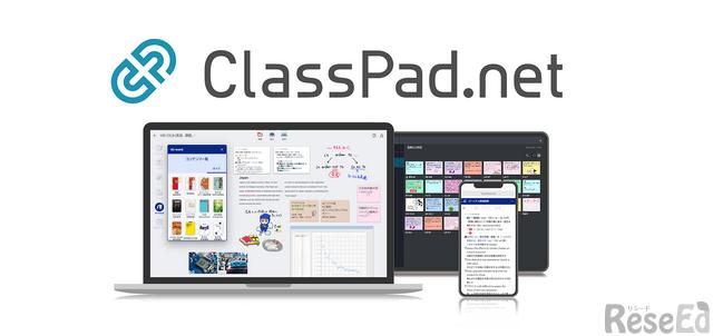 カシオ計算機の新しい総合学習プラットフォーム「ClassPad.net」
