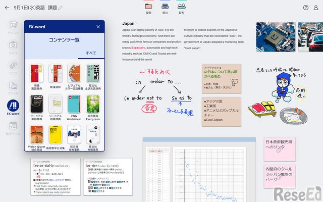 デジタルノート上で電子辞書の検索ができる(辞書画面)