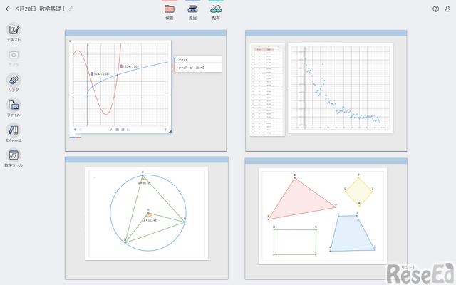簡単な操作で計算や図形・グラフの描画が可能
