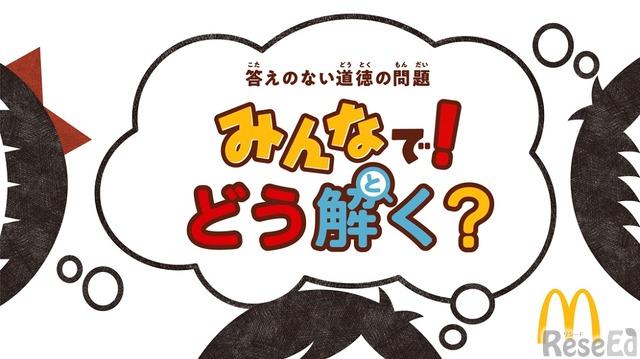 全国の小学校で使用できる「みんなで!どう解く?」オリジナル教材を開発